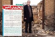مستند «محمدِ امین»