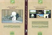 «گوشههای اصفهان» به شبکه نمایش خانگی آمد