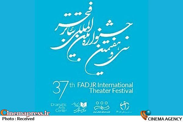 سی و هفتمین جشنواره بینالمللی تئاتر فجر