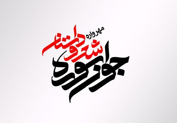 شانزدهمین جشنواره شعر و داستان جوان سوره