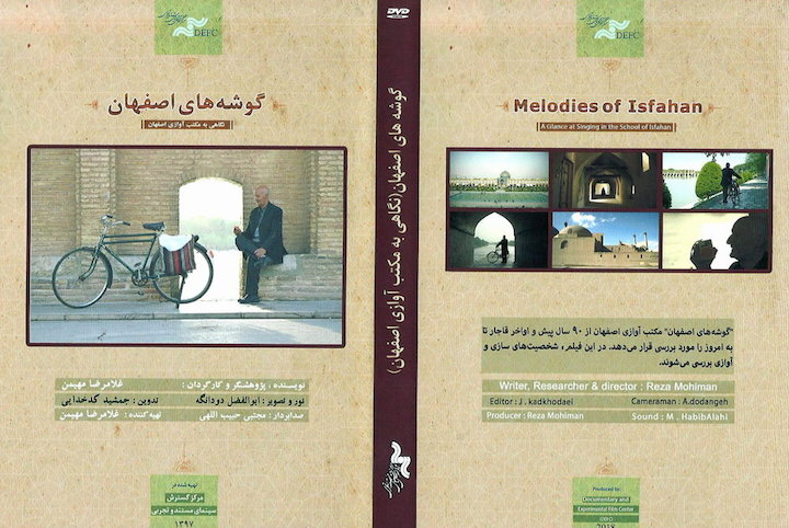 مستند «گوشههای اصفهان»