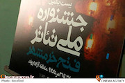 پوستر بیست و یکمین جشنواره ملی تئاتر فتح خرمشهر