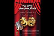 انتشار فراخوان کارگاه بزرگ تولید آثار تئاتری