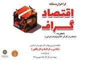 مسابقه هنری اقتصاد گراف با شعار حمایت از کالای ایرانی