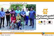 داوران دهمین جشن سینمای مستند ایران