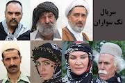 بازیگران جدید سریال «تک سواران»