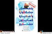 پوستر پنجمین جشنواره و جایزه «نوای خرم»