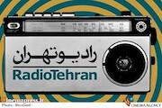 رادیو تهران