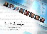 فیلم مستند «سوگند بقراط»