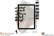 نهمین جشن مستقل فیلم کوتاه ایران