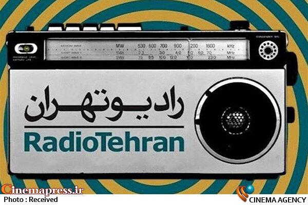 «خانواده تهرانی» به «رادیو تهران» میآید