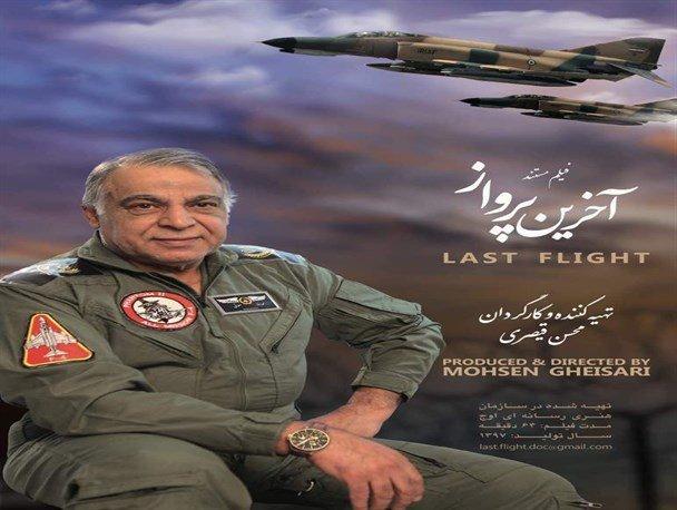 مستند «آخرین پرواز»