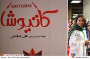 لیلا اوتادی در مراسم اکران خصوصی فیلم سینمایی کاتیوشا