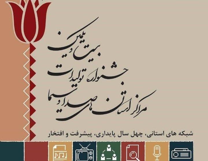 بیست و یکمین جشنواره تولیدات مراکز استانهای صداوسیما