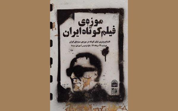 «موزه فیلم کوتاه» افتتاح می گردد