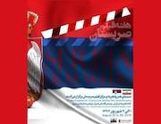 هفته فیلم صربستان در گروه سینمایی «هنر و تجربه»