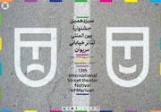 سیزدهمین جشنواره بین المللی تئاتر خیابانی مریوان