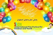 تجربه های اصفهان در سی و یکمین جشنواره بین المللی فیلم های کودکان و نوجوانان