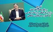 وزیر فرهنگ و ارشاد اسلامی در برنامه نگاه یک