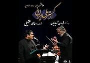 ارکستر ملی ایران به ارومیه میرود