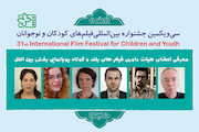داوران بخش بین الملل جشنواره فیلم های کودکان و نوجوانان