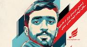 گردهمایی هنرمندان در نخستین سالگرد شهید حججی