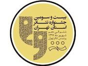 بیست و سومین جشنواره تئاتر استان تهران