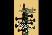 کنسرت پژوهشی «موسیقی ایرانی»