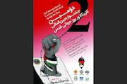 افتتاح نمایشگاه آثار منتخب دومین جشنواره بینالمللی کاریکاتور روز جهانی قدس