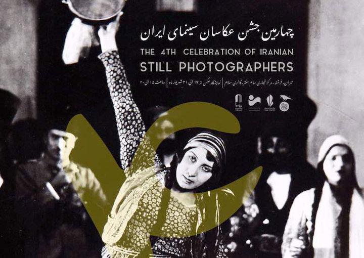 پوستر چهارمین جشن عکاسان سینمای ایران