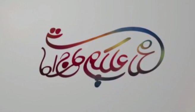 فیلم سینمایی «سلام علیکم حاج آقا»