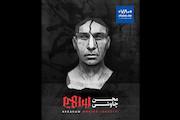 آلبوم موسیقی محسن چاوشی