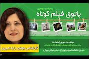رایا نصیری مهمان پنجاه و سومین پاتوق فیلم کوتاه