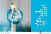 تمدید مهلت ثبت نام بخش مسابقه نمایشنامه نویسی جشنواره تئاتر فجر تا ۲۰ مهر