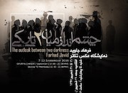 نمایشگاه عکس چشم انداز میان 2 تاریکی