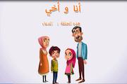 انیمیشن «من و داداشم»  -  «انا و اخی»