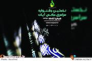 جشنواره ملی «عکس آیات»