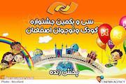 پخش زنده اختتامیه جشنواره فیلم کودک از شبکه نمایش