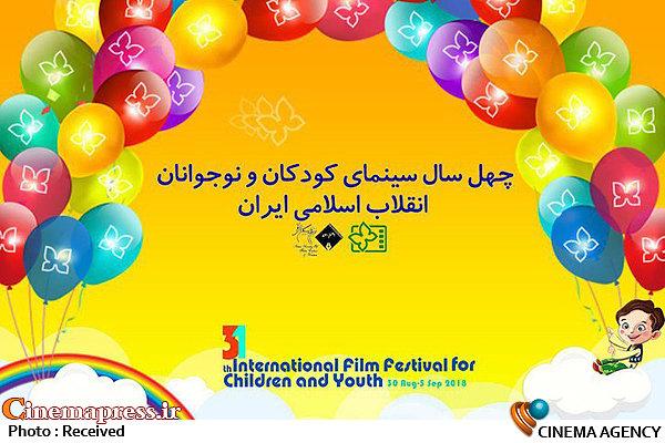 چهل سال سینمای کودک و نوجوان