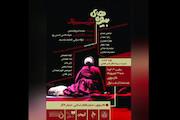 نمایش «بیوههای غمگین سالار جنگ»