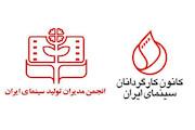 کانون کارگردانان و انجمن مدیران تولید سینما