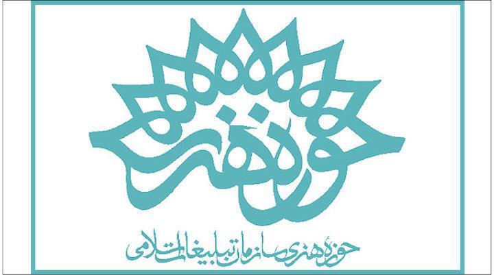 حوزه هنری در لانگ شات (۲)