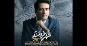 محمد معتمدی   / قطعه «شهر خردمند»