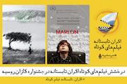 موفقیت ۲ فیلم کوتاه ایرانی در جشنواره «کازان» روسیه