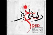 آلبوم موسیقی «رستاخیز سرخ»