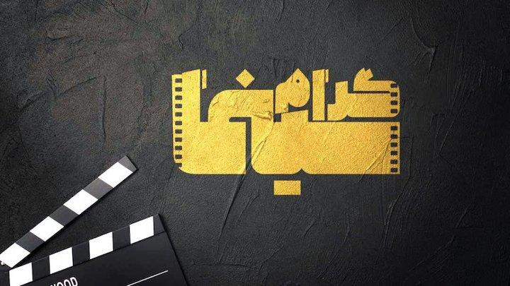 برنامه «سینماگرام»