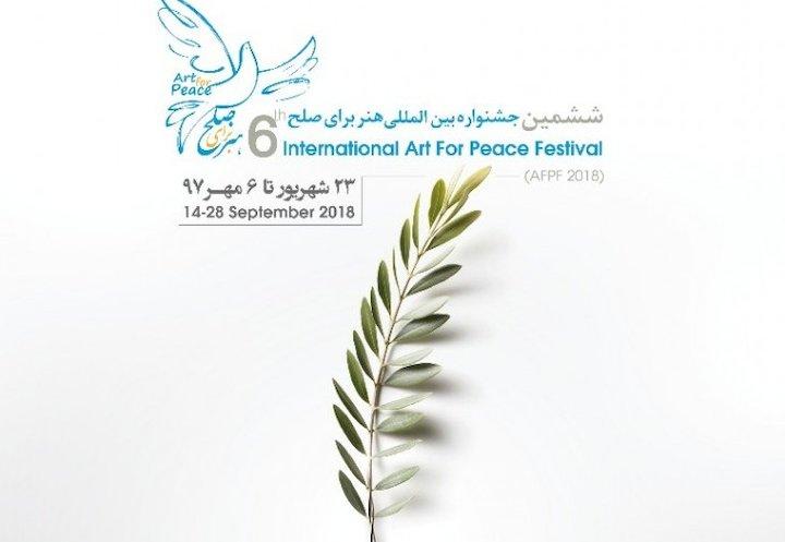 ششمین دوره جشنواره «هنر برای صلح»