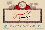 پویش مردمی «من حسینی ام» در شبکه یک سیما