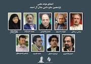اعضای هیات علمی یازدهمین دوره جایزه ادبی جلال آل احمد