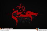 ایام ماه محرم-اباعبدالله الحسین-امام حسین(ع)